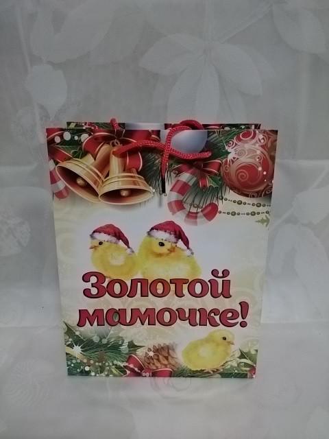 """Пакет подарочный, 18 х 23 см, """"Золотой мамочке"""", бумага."""
