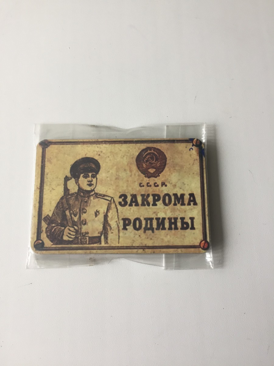 """Магнит-ПРИКОЛ """"ЗАКРОМА РОДИНЫ (СССР)"""" 9,5*6,5 см, дерево."""