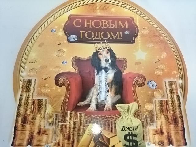 "Плакат новогодний, 42 см, ""Денежная Собака"", картон."