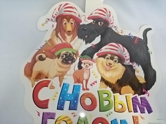 """Плакат новогодний, 42 см, """"Собаки в колпаках"""", картон."""