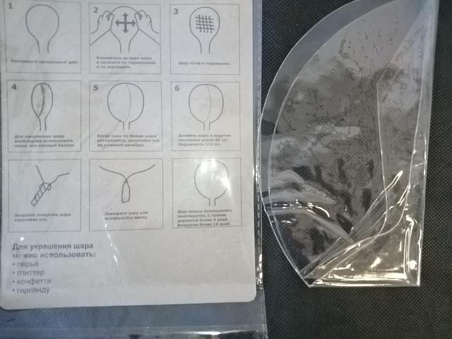 """Шар - сфера прозрачный """"3D"""", 18""""/45 см."""