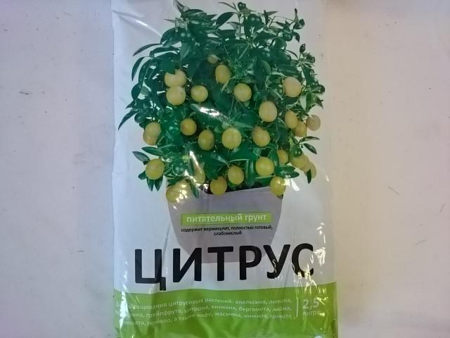 Грунт для цитрусовых 2,5 литра.