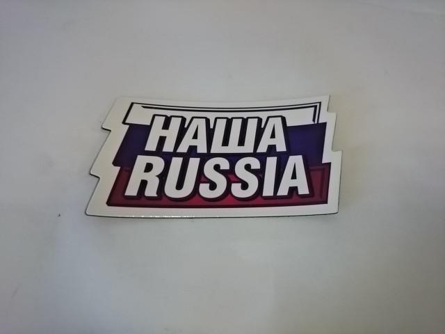 """Магнит виниловый """"Наша Russia"""", 7*4,5 см."""