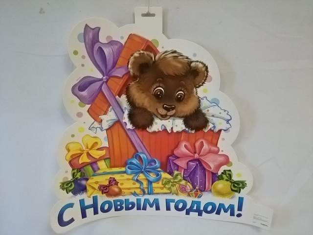 """Плакат """"С Новым годом"""", 55 см."""