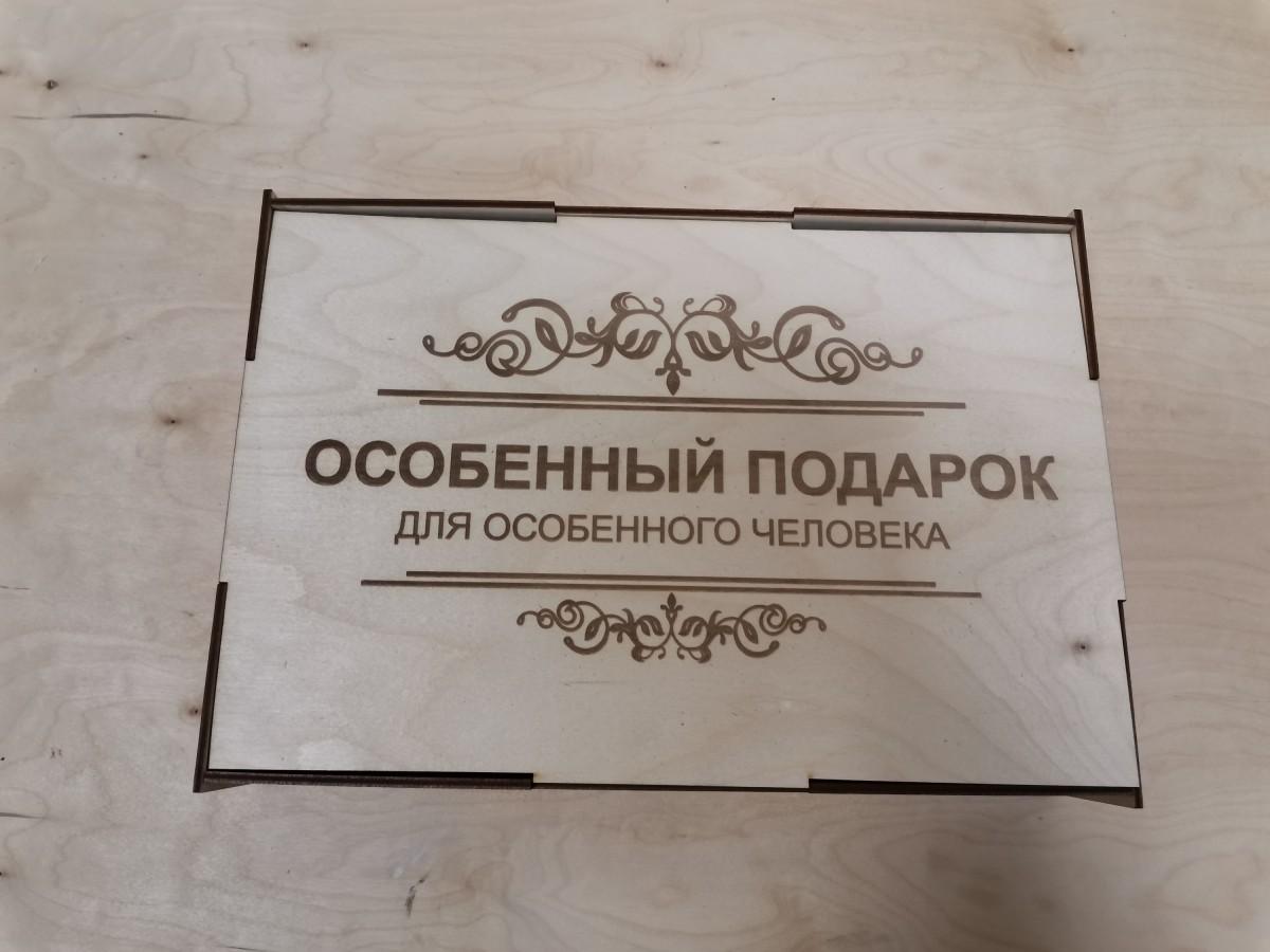 """Коробка подарочная """"Особенный подарок для Особенного человека"""", 30*21*6,5 см."""