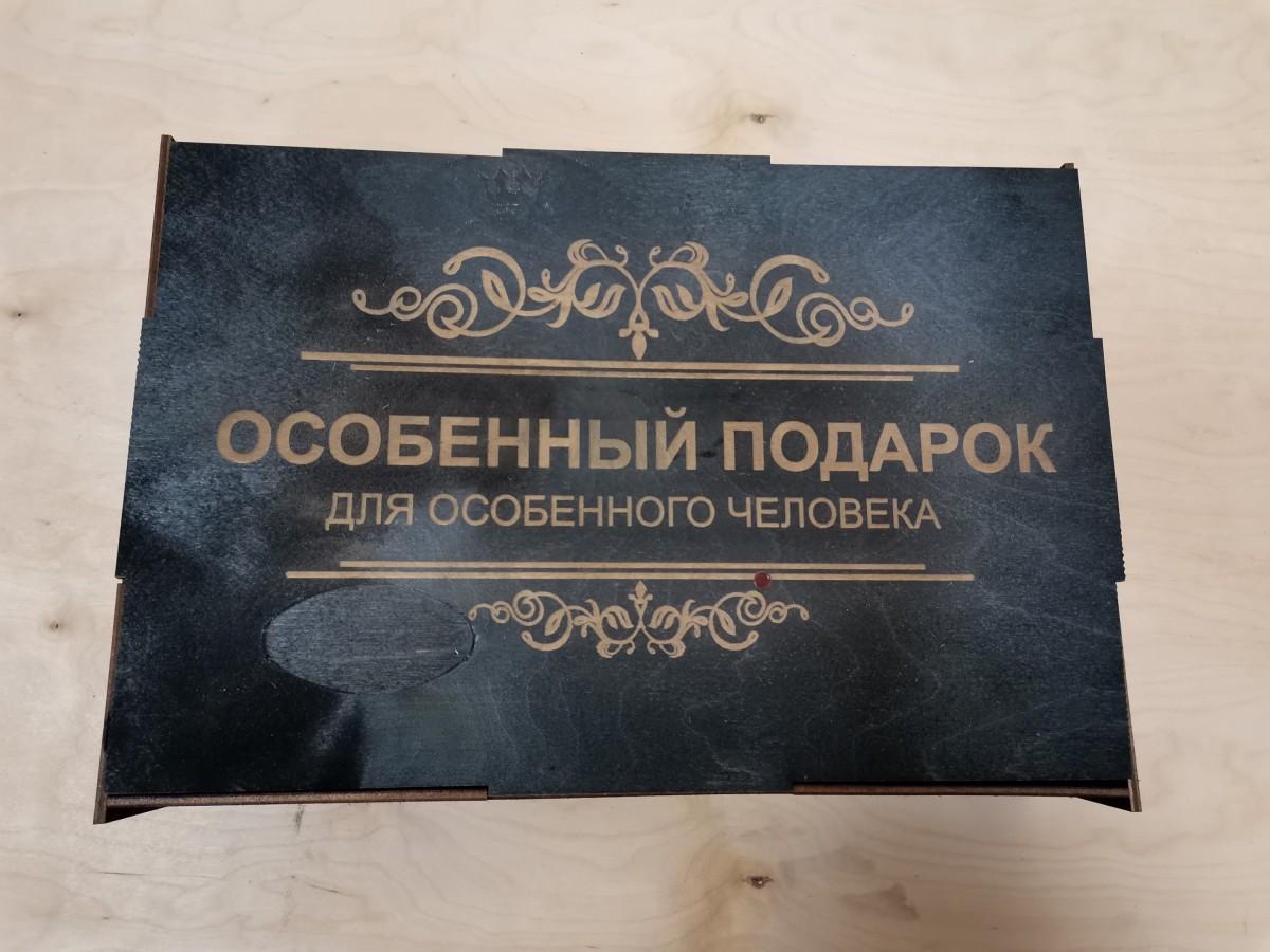"""Коробка подарочная """"Особенный подарок для Особенного человека"""", 30*21*6,5 см. Цветная."""