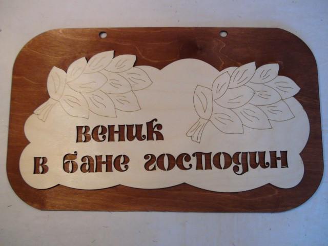 """Табличка банная """"Веник в бане - господин"""" 46*28 см., дерево"""
