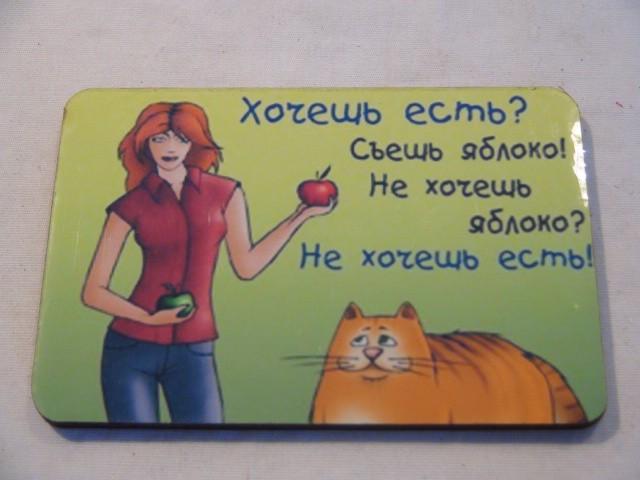 поступил картинки хочешь есть ешь яблоко элемент расположен